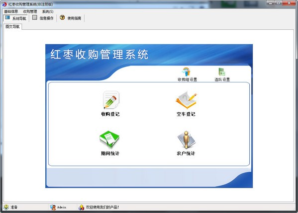 宏达红枣收购管理系统截图