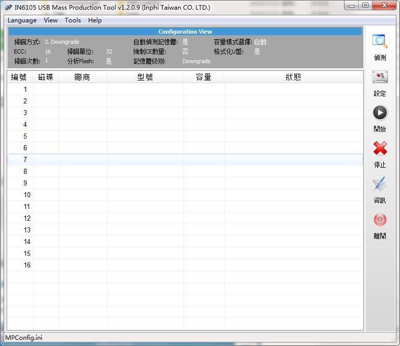 硅格MP6105量产工具截图