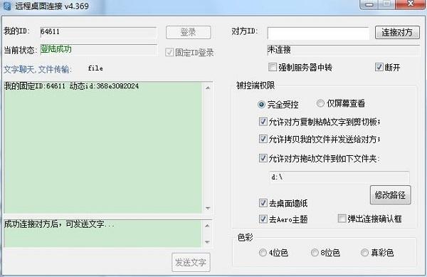 远程桌面连接软件(LookMyPC)截图