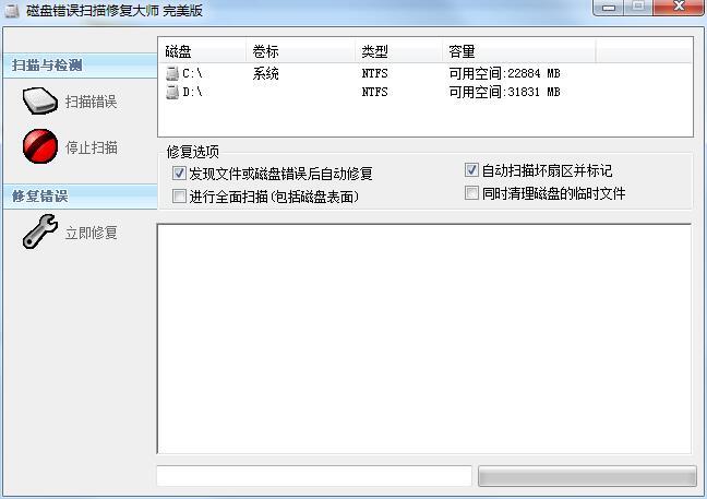 磁盘错误扫描修复大师截图