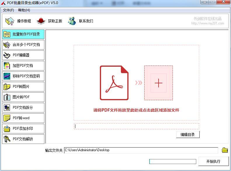 PDF批量目录生成器
