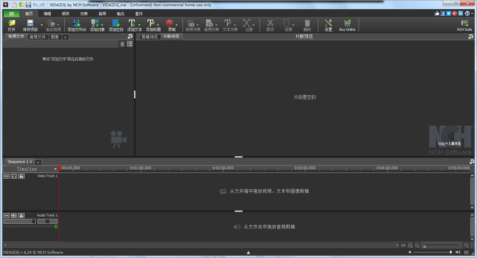 Video Pad Pro截图