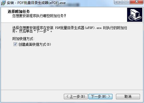 PDF批量目录生成器截图