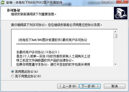 赤兔松下相机RAW图片恢复软件截图