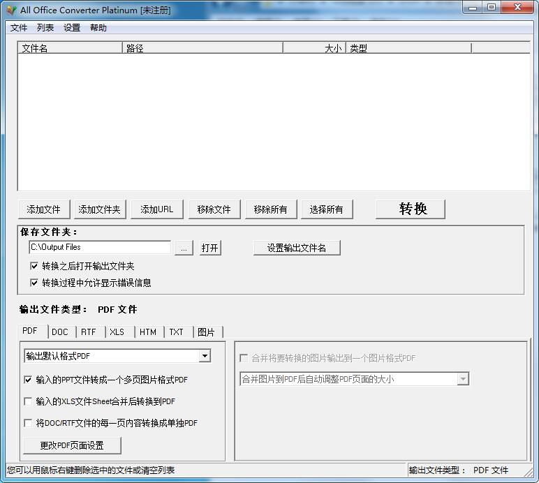 All Office Converter Platinum截图1