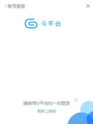 格力G平台客户端截图1
