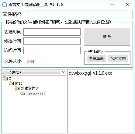 道言文件信息修改工具截图