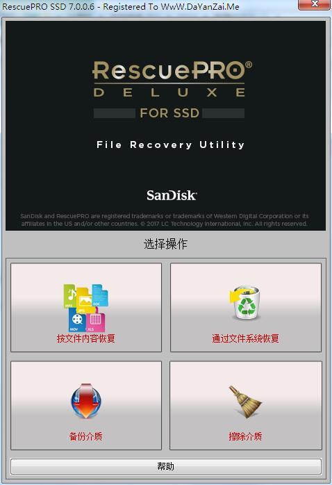 RescuePRO SSD截图
