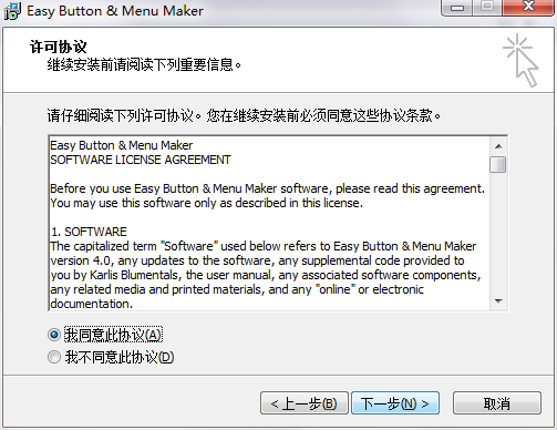 Easy Button and Menu Maker Pro截图