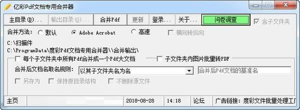 亿彩Pdf文档专用合并器