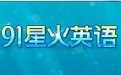 91星火英语段首LOGO