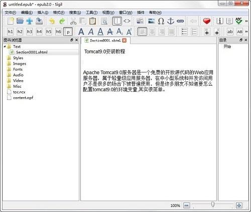 Sigil(EPUB电子书编辑器)截图1