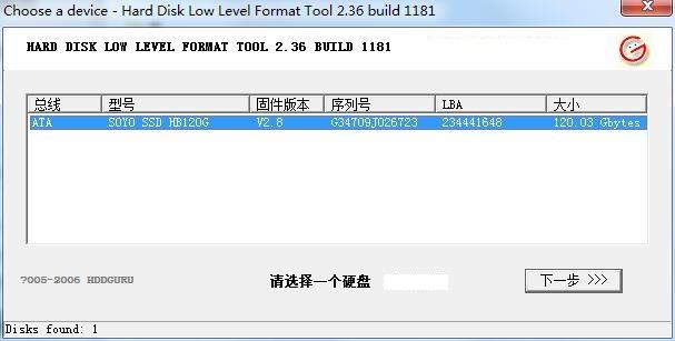 硬盘低格工具截图
