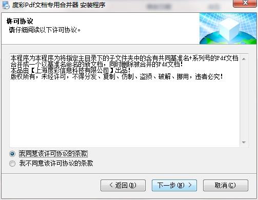 亿彩Pdf文档专用合并器截图