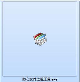 隐心文件监控工具截图