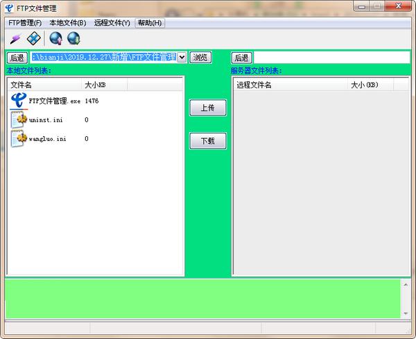 FTP文件管理截图1