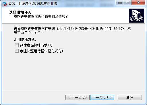 达思手机数据恢复软件截图
