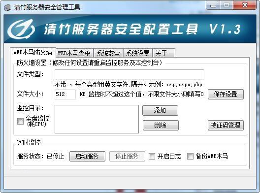 清竹服务器安全管理工具截图