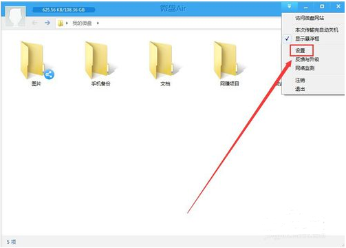 微盘windows客户端截图