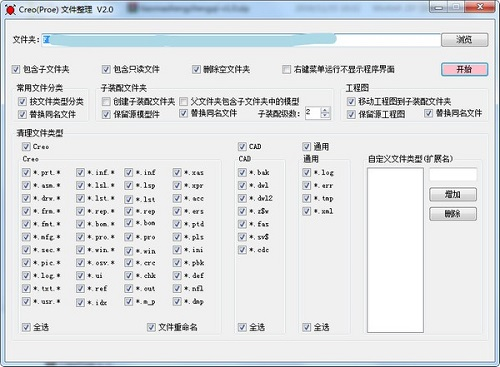 Creo Proe文件整理