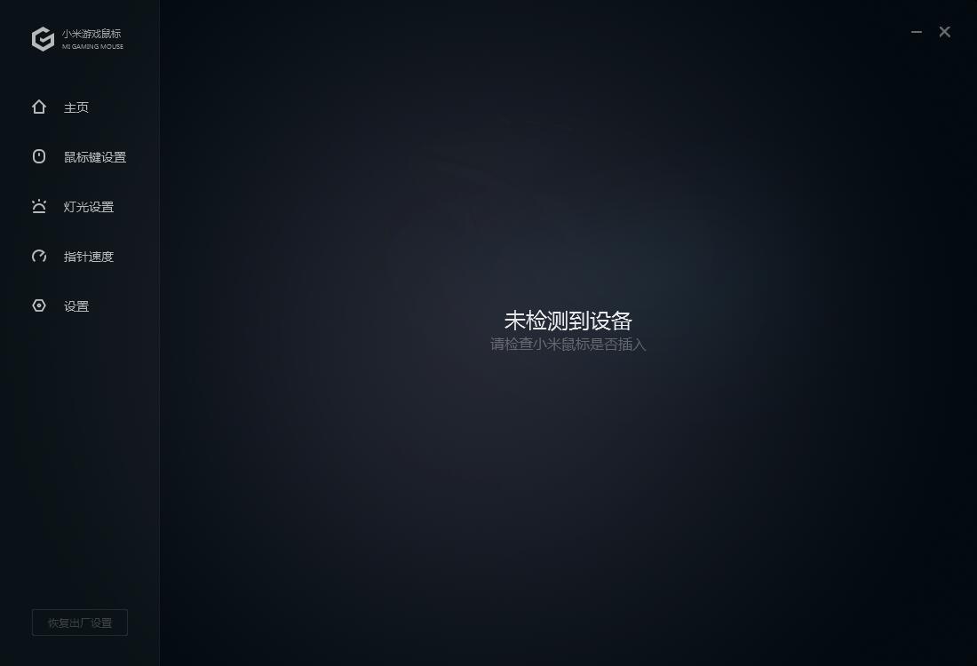 小米游戏鼠标截图