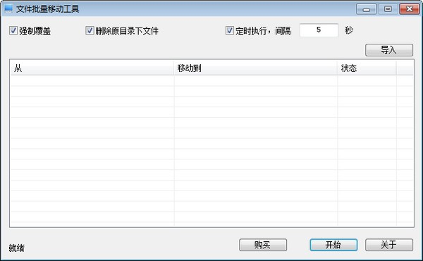 文件批量移动工具截图1