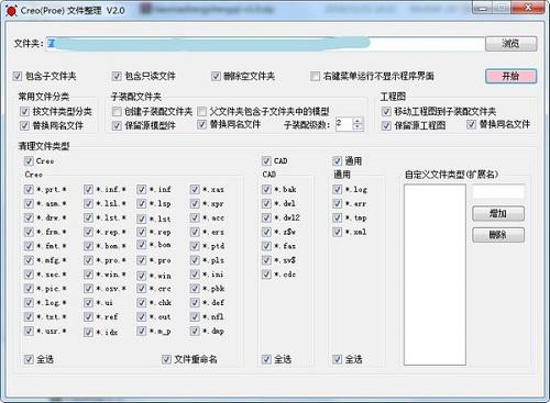 Creo Proe文件整理截图