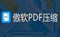 傲软PDF压缩段首LOGO