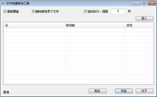 文件批量移动工具截图