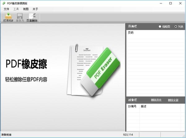 PDF橡皮擦便携版截图1