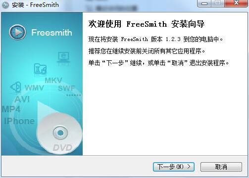 FreeSmith截图