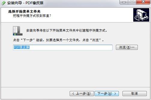 PDF橡皮擦便携版截图