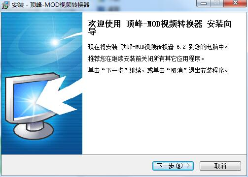 顶峰MOD视频转换器截图