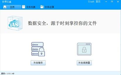 安得云盒数据加密截图