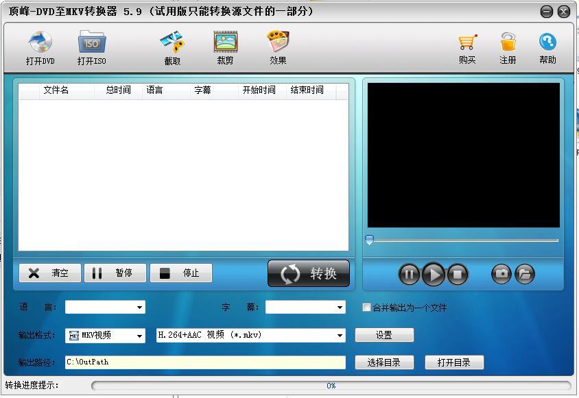 顶峰DVD至MKV转换器