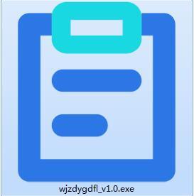 文件自动归类截图
