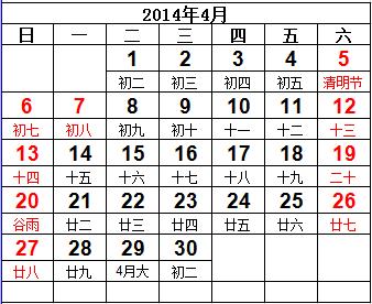 2014年日历表格截图
