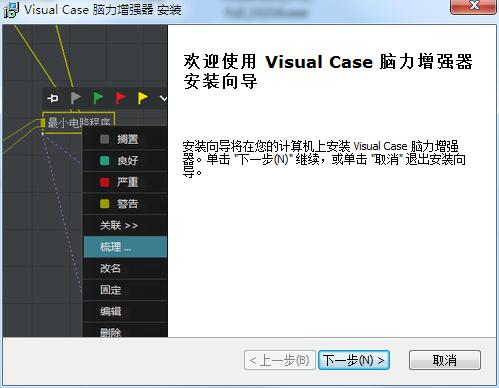 Visual Case截图
