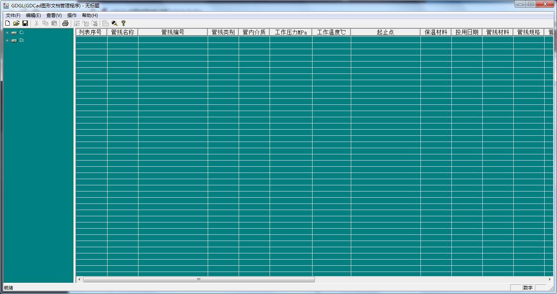 GDGL管道图形绘制截图