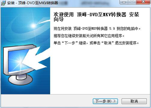 顶峰DVD至MKV转换器截图