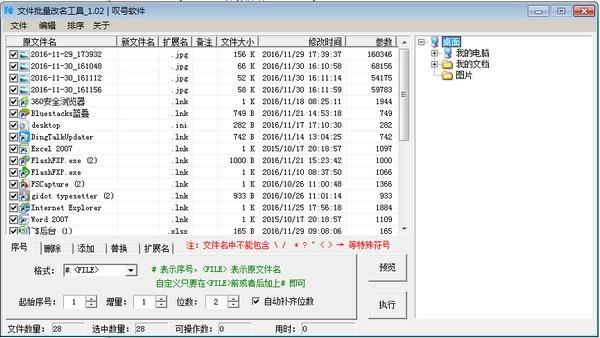 嘆號文件批量改名工具截圖1