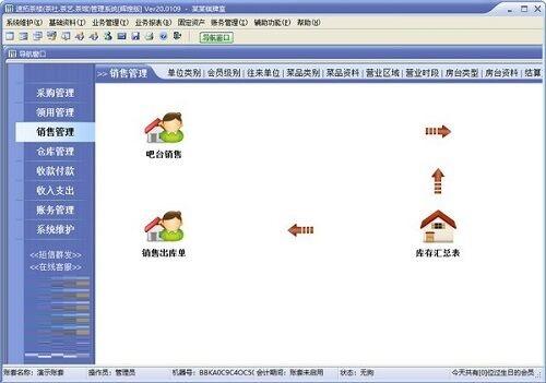 速腾茶楼管理系统截图