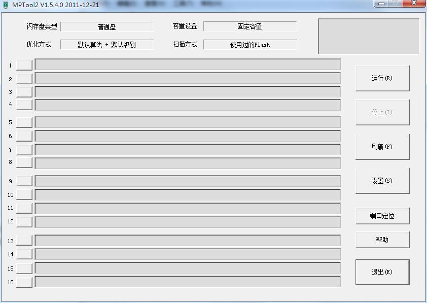 硅格T18量产工具截图