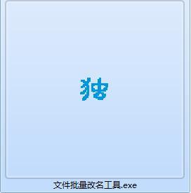 叹号文件批量改名工具截图