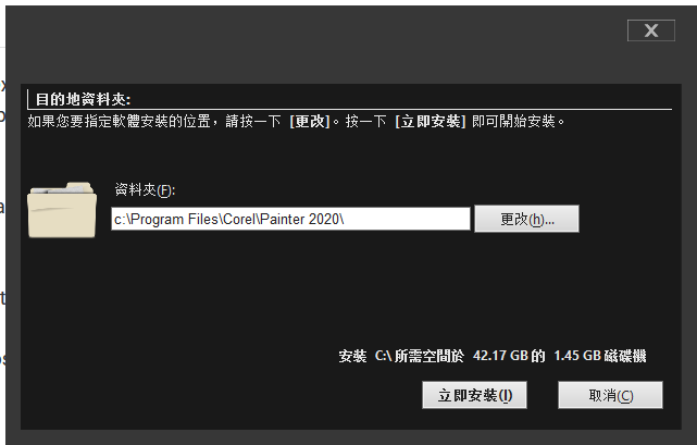Corel Painter 2020截图