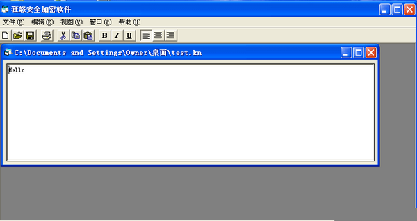 狂怒安全加密软件截图