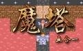 魔塔游戏五合一段首LOGO
