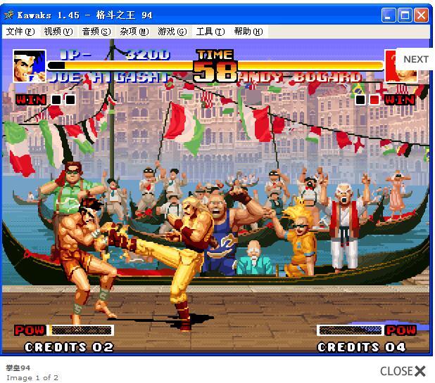 拳皇1994截图