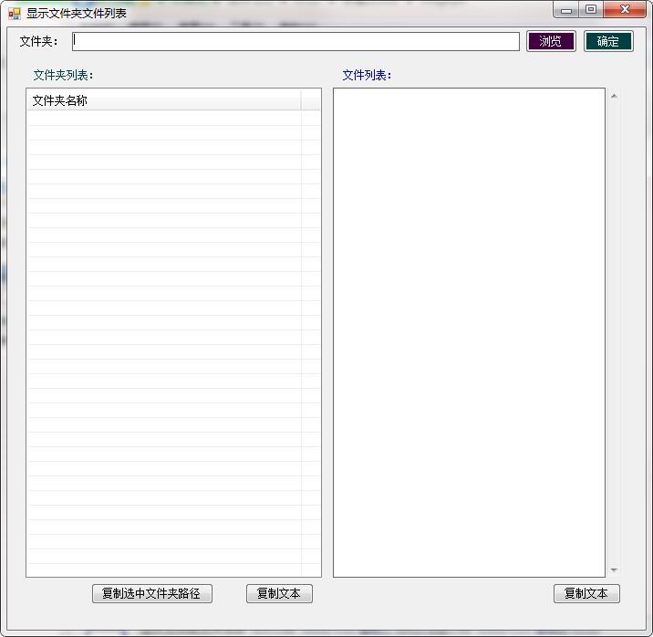 显示文件夹文件列表截图