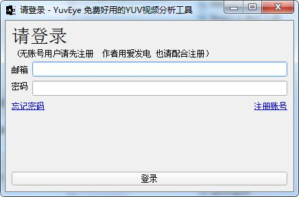 YUV Eye截圖